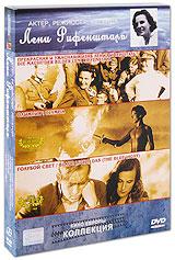 Коллекция Лени Рифеншталь: Олимпия / Голубой свет / Прекрасная и ужасная жизнь Лени Рифеншталь (3 DVD)