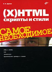 В. В. Дунаев (Х)HTML, скрипты и стили. Самое необходимое дунаев вадим вячеславович html скрипты и стили 3 е издание