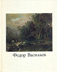Ф. С. Мальцева Федор Васильев