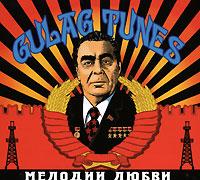 Максим Темнов,Михаил Антипов Gulag Tunes. Мелодии любви цена