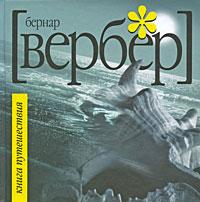 Бернар Вербер Книга Путешествия бернар вербер книга путешествия