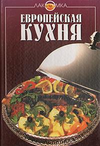Европейская кухня меджитова э кухня моей кухни реальные истории кулинарные рецепты путешествия и многое другое