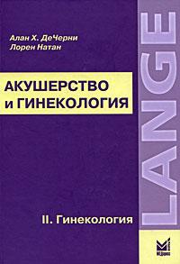 Алан Х. ДеЧерни, Лорен Натан Акушерство и гинекология. В 2 томах. Том 2. Гинекология