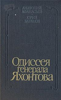 Анатолий Афанасьев, Юрий Баранов Одиссея генерала Яхонтова