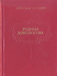 Родина Ломоносова Книга