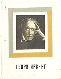 Л. Мочалова Генри Ирвинг