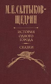 М. Е. Салтыков-Щедрин История одного города. Сказки м е салтыков щедрин история одного города сказки