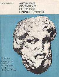 М. М. Кобылина Античная скульптура Северного Причерноморья скульптуры
