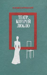 В. Комиссаржевский Театр, который люблю
