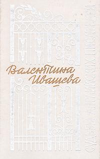 Валентина Ивашева Судьбы английских писателей
