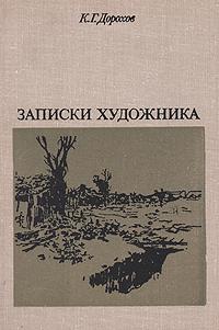 К. Г. Дорохов Записки художника