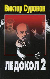Виктор Суровов Ледокол 2