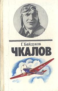 Г. Байдуков Чкалов наш чкалов