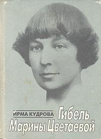 Ирма Кудрова Гибель Марины Цветаевой