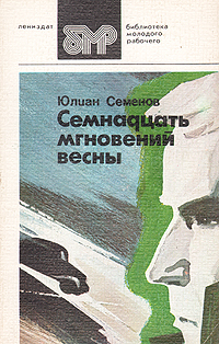 Юлиан Семенов Семнадцать мгновений весны эрвин ставинский восемнадцатое мгновение весны подлинная история штирлица