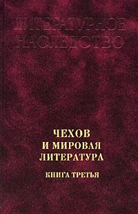 Чехов и мировая литература. Книга 3 н в хаткина мировая литература от античности до ренессанса