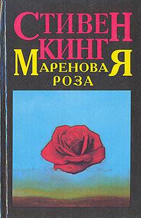 Стивен Кинг Мареновая Роза