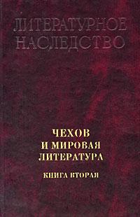 Антон Чехов Чехов и мировая литература. Книга 2
