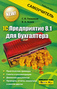 С. В. Глушаков, В. А. Асеев 1С:Предприятие 8.1 для бухгалтера цена