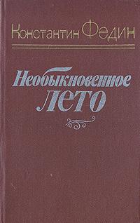 Константин Федин Необыкновенное лето