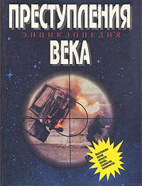 Аллан Холл Преступления века. Энциклопедия