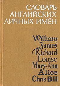 Словарь английских личных имен