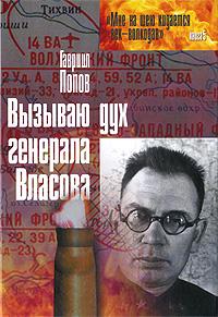 Гавриил Попов Вызываю дух генерала Власова