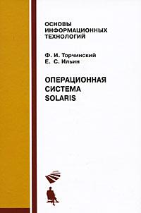 Ф. И. Торчинский, Е. С. Ильин Операционная система Solaris