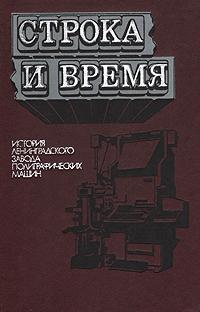 Строка и время. История Ленинградского завода полиграфических машин