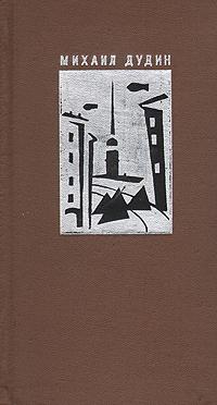 Михаил Дудин. Стихотворения. Поэмы. 1935 - 1969