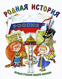 С. В. Новиков, Е. П. Новикова Родная история