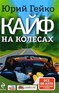 Кайф на колесах   Гейко Юрий Васильевич