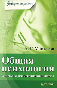 А.Г. Маклаков. Общая психология. Ответы на экзаменационные билеты