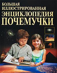 Т. А. Агишева, Ю. А. Матюхина Энциклопедия почемучки