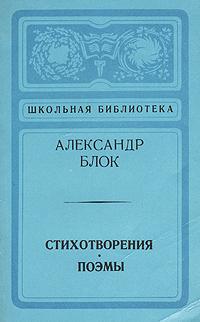 Александр Блок Александр Блок. Стихотворения. Поэмы блок александр александрович стихотворения поэмы