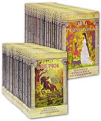 Лидия Чарская Лидия Чарская. Полное собрание сочинений (комплект из 54 книг) лидия чарская живая перчатка