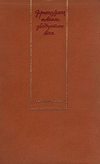 Французская новелла двадцатого века. 1940-1970