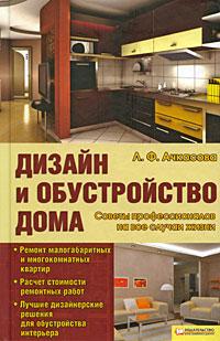 Л. Ф. Ачкасова Дизайн и обустройство дома. Советы профессионалов на все случаи жизни