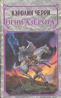 Кэролин Черри Хроники Моргейн. В двух томах. Том 2
