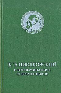 К. Э. Циолковский в воспоминаниях современников