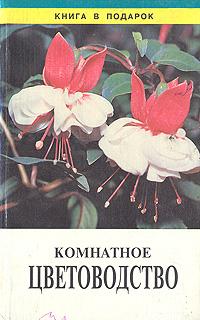 Г. К. Тавлинова Комнатное цветоводство коллектив авторов комнатное цветоводство
