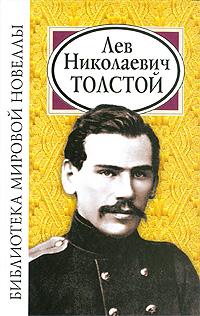 Л. Н. Толстой Л. Н. Толстой