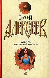 Сергей Алексеев Арвары. Магический кристалл