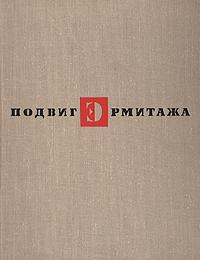 С. Варшавский Подвиг Эрмитажа