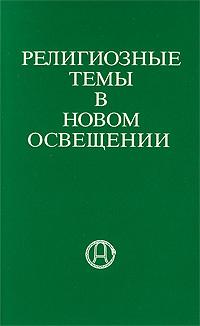 Херберт Фольманн Религиозные темы в новом освещении