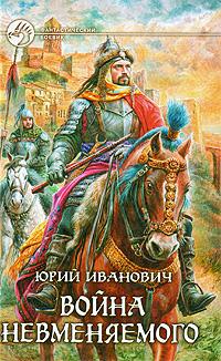 Юрий Иванович Война Невменяемого