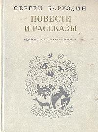 Сергей Баруздин Сергей Баруздин. Повести и рассказы цены онлайн