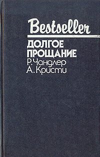 Р. Чандлер, А. Кристи Долгое прощание дворниченко а прощание с революцией