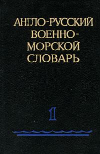 Англо-русский военно-морской словарь. В 2 томах. Том 1. A-L