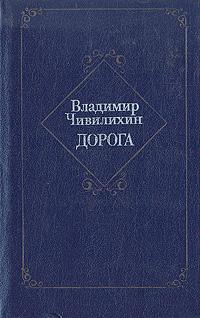 Владимир Чивилихин Дорога: Из архива писателя